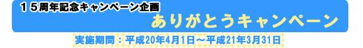 15周年ありがとうキャンペーン平成20年4月~平成21年3月