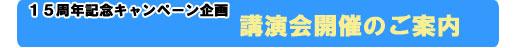 15_kouenkai_title.jpg